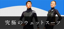 究極のウェットスーツ